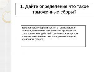 1. Дайте определение что такое таможенные сборы?
