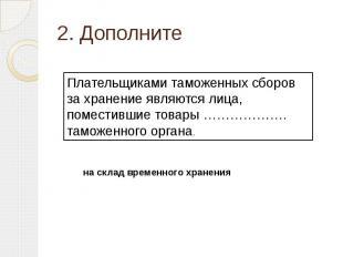 2. Дополните