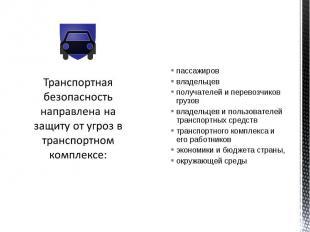 пассажиров пассажиров владельцев получателей и перевозчиков грузов владельцев и