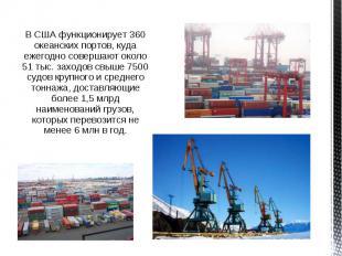 В США функционирует 360 океанских портов, куда ежегодно совершают около 51 тыс.