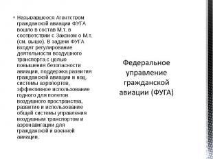 Называвшееся Агентством гражданской авиации ФУГА вошло в состав М.т. в соответст