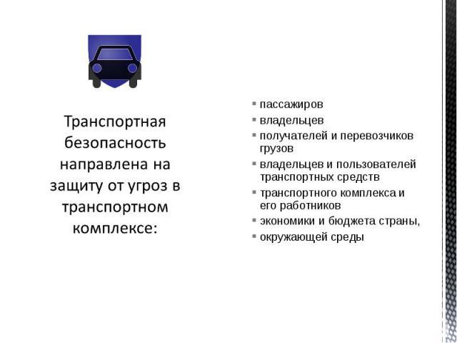 пассажиров пассажиров владельцев получателей и перевозчиков грузов владельцев и пользователей транспортных средств транспортного комплекса и его работников экономики и бюджета страны, окружающей среды