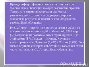 Прежде дефицит финансировался за счет покупки американских облигаций и акций раз