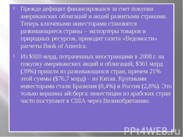Прежде дефицит финансировался за счет покупки американских облигаций и акций развитыми странами. Теперь ключевыми инвесторами становятся развивающиеся страны – экспортеры товаров и природных ресурсов, приводит газета «Ведомости» расчеты Bank of Amer…