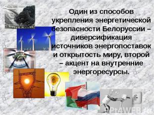 Один из способов укрепления энергетической безопасности Белоруссии – диверсифика