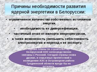 Причины необходимости развития ядерной энергетики в Белоруссии: ограниченное кол