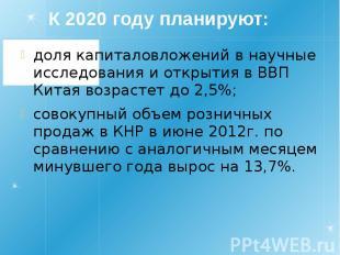К 2020 году планируют: доля капиталовложений в научные исследования и открытия в