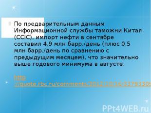 По предварительным данным Информационной службы таможни Китая (CCIC), импорт неф