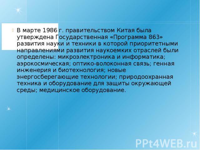 В марте 1986 г. правительством Китая была утверждена Государственная «Программа 863» развития науки и техники в которой приоритетными направлениями развития наукоемких отраслей были определены: микроэлектроника и информатика; аэрокосмическая; оптико…
