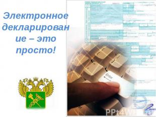 Электронное декларирование – это просто!