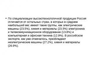 По специализации высокотехнологичной продукции Россия отличается от остальных ст