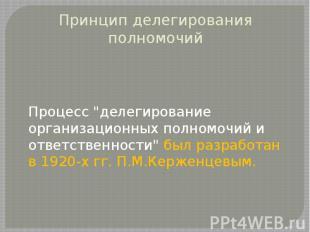 """Принцип делегирования полномочий Процесс """"делегирование организационных пол"""