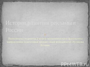 История развития рекламы в России Выполнила студентка 2 курса экономического фак
