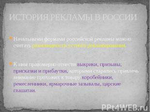 ИСТОРИЯ РЕКЛАМЫ В РОССИИ Начальными формами российской рекламы можно считать раз