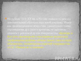 На рубеже XIX-XX вв. в России появилось немало замечательных образцов наружной р