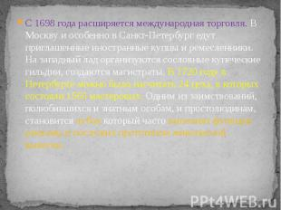 С 1698 года расширяется международная торговля. В Москву и особенно в Санкт-Пете