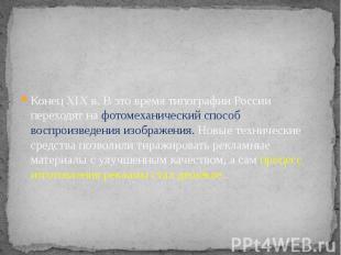 Конец XIX в. В это время типографии России переходят на фотомеханический способ