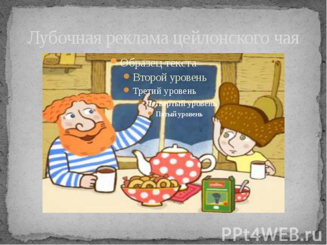 Лубочная реклама цейлонского чая
