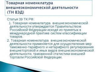 Статья 39 ТК РФ: Статья 39 ТК РФ: 1. Товарная номенклатура внешнеэкономической д