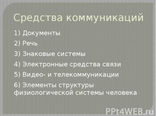 Средства коммуникаций 1) Документы 2) Речь 3) Знаковые системы 4) Электронные ср