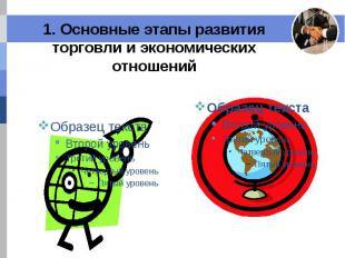 1. Основные этапы развития торговли и экономических отношений