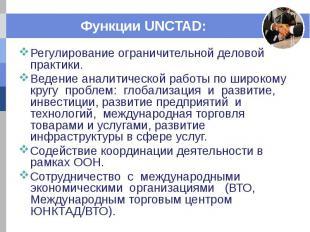 Функции UNCTAD: Регулирование ограничительной деловой практики. Ведение аналитич