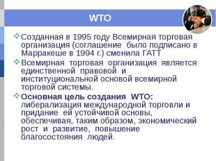 WTO Созданная в 1995 году Всемирная торговая организация (соглашение было подпис