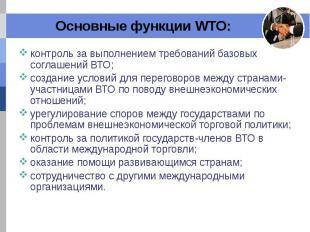 Основные функции WTO: контроль за выполнением требований базовых соглашений ВТО;