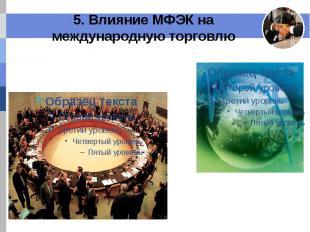 5. Влияние МФЭК на международную торговлю
