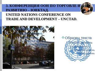 3. КОНФЕРЕНЦИЯ ООН ПО ТОРГОВЛЕ И РАЗВИТИЮ – ЮНКТАД. UNITED NATIONS CONFERENCE ON