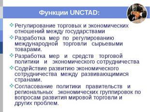 Функции UNCTAD: Регулирование торговых и экономических отношений между государст