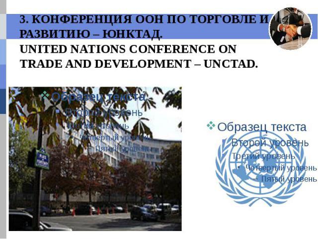 3. КОНФЕРЕНЦИЯ ООН ПО ТОРГОВЛЕ И РАЗВИТИЮ – ЮНКТАД. UNITED NATIONS CONFERENCE ON TRADE AND DEVELOPMENT – UNCTAD.