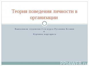 Теория поведения личности в организации Выполнили студентки 2-го курса Русакова