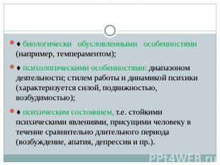 ♦ биологически обусловленными особенностями (например, темпераментом); ♦ биологи