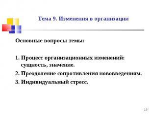 Основные вопросы темы: Основные вопросы темы: 1. Процесс организационных изменен