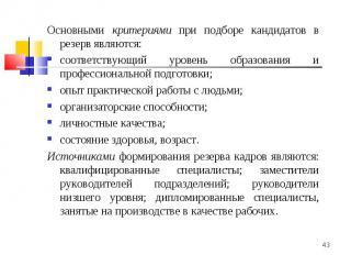 Основными критериями при подборе кандидатов в резерв являются: Основными критери