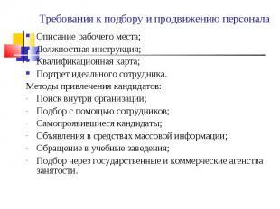 Описание рабочего места; Описание рабочего места; Должностная инструкция; Квалиф