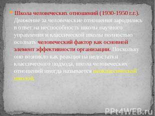 Школа человеческих отношений (1930-1950 г.г.). Движение за человеческие отношени