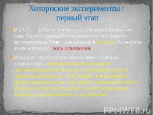 Хоторнские эксперименты : первый этап В 1927 — 1932 гг. в «Вестерн Электрик Комп
