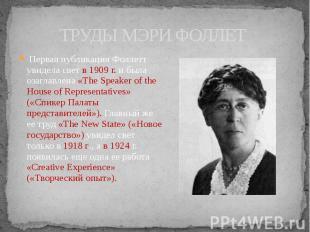 ТРУДЫ МЭРИ ФОЛЛЕТ Первая публикация Фоллетт увидела свет в 1909 г. и была озагла