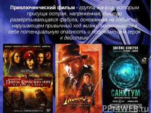 Приключенческий фильм - группа жанров, которым присуща острая, напряжённая, быст