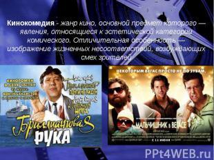 Кинокомедия - жанр кино, основной предмет которого— явления, относящиеся к