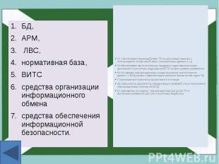 БД, БД, АРМ, ЛВС, нормативная база, ВИТС средства организации информационного об