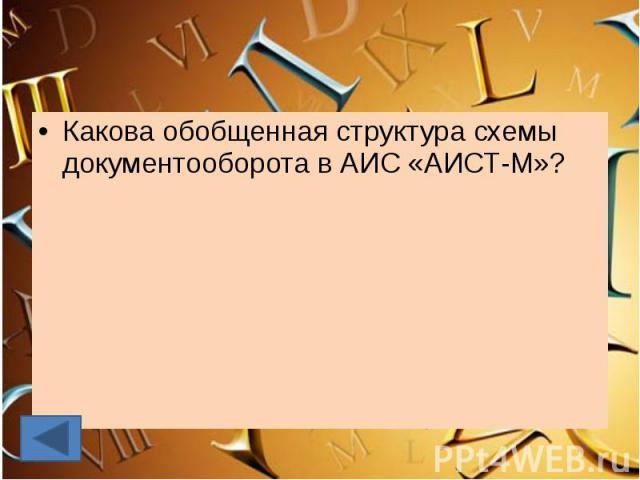 Какова обобщенная структура схемы документооборота в АИС «АИСТ-М»?