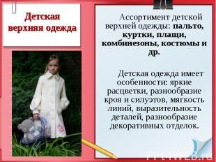Ассортимент детской верхней одежды: пальто, куртки, плащи, комбинезоны, костюмы