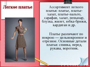 Ассортимент легкого платья: платье, платье-халат, платье-пальто, сарафан, халат,