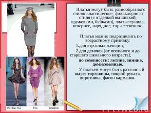 Платья могут быть разнообразного стиля: классическое, фольклорного стиля (с отде