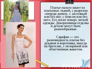 Платье-пальто шьют из платьевых тканей, с разрезом спереди донизу, с застежкой и