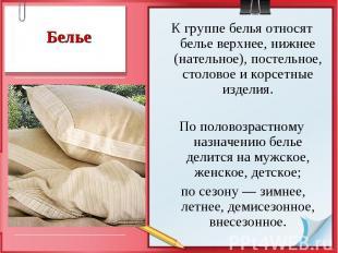 К группе белья относят белье верхнее, нижнее (нательное), постельное, столовое и