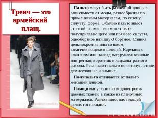 Пальто могут быть различной длины в зависимости от моды, разнообразны по применя